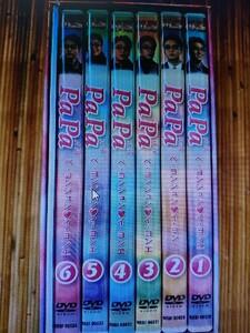 韓国ドラマ・papa(パパ)・DVD BOX・国内正規品・新品同様品。長期間保存品。 DVD
