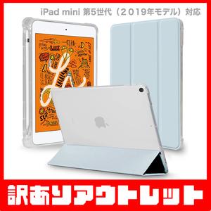 【訳あり】新品 MS factory iPad mini 5 アイパッドミニ 2019 第5世代 mini5 ペン収納 付き 衝撃吸収 ケース / アリスブルー D4