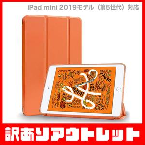 【訳あり】新品 MS factory iPad mini5 アイパッド ミニ 5 ソフトフレーム スマート TPU カバー スタンド ケース / パパイヤオレンジ D1