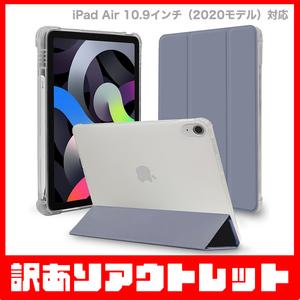 【訳あり】新品 MS factory iPad Air 2020 第4世代 Air4 アイパッドエアー 10.9インチ ペン収納 衝撃吸収 ケース / ラベンダーグレー D4