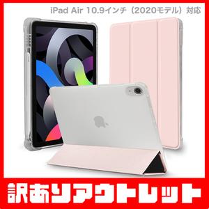 【訳あり】新品 MS factory iPad Air 2020 第4世代 Air4 アイパッドエアー 10.9インチ ペン収納 衝撃吸収 ケース / ピンクサンド D7