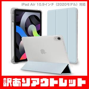 【訳あり】新品 MS factory iPad Air 2020 第4世代 Air4 アイパッドエアー 10.9インチ ペン収納 衝撃吸収 ケース / アリスブルー D5