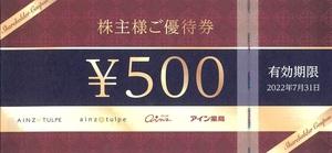 甲南☆アインホールディングス☆12,000円(500円×24枚)☆株主優待券☆2022.7.31【管理4468】