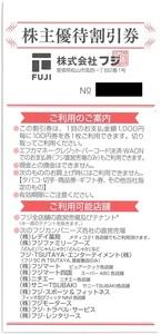 甲南☆株式会社フジ☆株主優待割引券5,000円(100円×50枚)☆2021.11.30【管理4170】