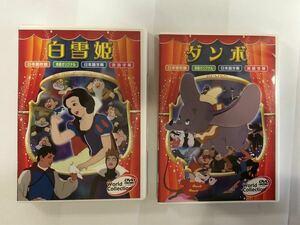 ★ DVD 白雪姫+ダンボ 2枚組 ★