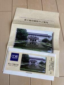 【送料無料】国立博物館会員証引換券1枚①株主優待乗車証