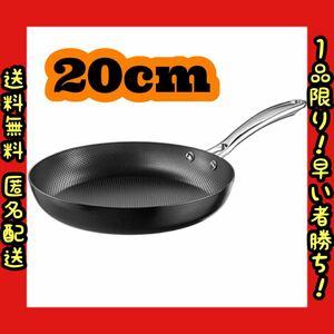 鉄 フライパン 軽量 20cm ih対応 こびりつきにくい 錆びにくい