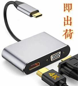 新品USB C ハブ Type HDMI 変換アダプター 4K 60Hz