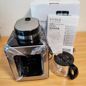 siroca シロカ 全自動コーヒーメーカー STC-401 ブラック