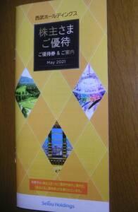西武HD 株主優待券 冊子1冊 共通割引券1000円券×3枚、他