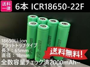 【送料無料 6本】SAMSUNG製 ICR18650-22F 2200mah 18650リチウムイオン電池