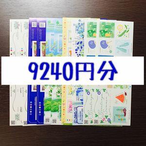 シール 切手 9240円分
