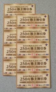 『ヴィアホールディングス株主優待券』250円割引券10枚 有効期間:2022年6月30日まで