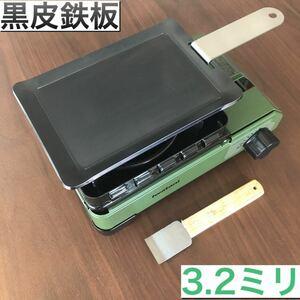 3セット 3.2ミリ 黒皮鉄板 イワタニ カセットコンロ タフまるjr ヒロシ鉄板