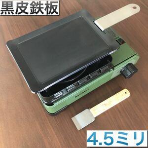 3セット 4.5ミリ 黒皮鉄板 イワタニ カセットコンロ タフまるjr ヒロシ鉄板