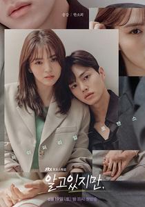 韓国ドラマ 「わかっていても」ブルーレイ 当日・翌日発送