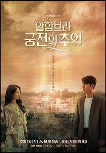 韓国ドラマ 「アルハンブラ宮殿の思い出」ブルーレイ 当日・翌日発送