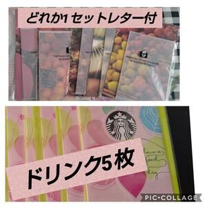 スターバックス ドリンクチケット レター付 (550円相当)ビバレッジカードハートコネクション 5枚セット
