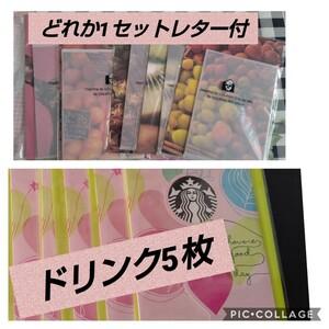 スターバックス ドリンクチケット レター付(550円相当)ビバレッジカードハートコネクション 5枚セット