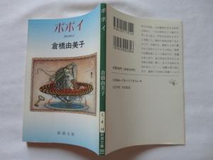 新潮文庫『ポポイ』倉橋由美子 平成3年 初版 新潮社