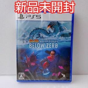 【PS5】 Subnautica:Below Zero サブノーティカ 新品未開封 シュリンク付き