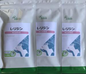 【送料無料】L-リジン 約3ヶ月分 (30日分90粒入×3袋) 3か月分 必須アミノ酸 ヘスペリジン 不規則な生活 サプリメント リプサ