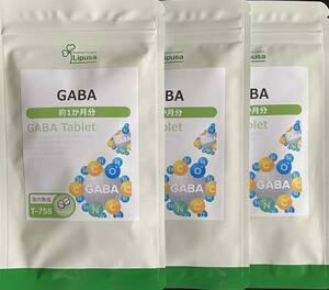 【送料無料】GABA ギャバ 約3ヶ月分 (30日分60粒入×3袋) 3か月分 γ-アミノ酪酸 焼酎麹 大麦乳酸発酵液 サプリメント リプサ