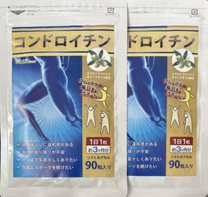 【送料無料】コンドロイチン 約6ヶ月分 (3ヶ月分90粒入×2袋) 6ヵ月分 半年分 サメ軟骨抽出物 サプリメント シードコムス