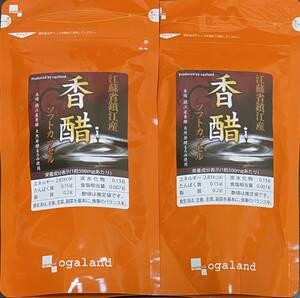 【送料無料】香醋カプセル 約6ヶ月分 (3ヶ月分180粒×2袋) 6ヵ月分 アミノ酸 天然発酵もろみ 香酢 ダイエット サプリメント オーガランド
