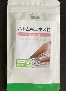 【送料無料】 ハトムギエキス粒 約1ヶ月分 (30日分120粒入×1袋) 1か月分 透明感 なめらか肌 サプリメント リプサ