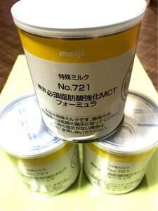 產品詳細資料,日本Yahoo代標 日本代購 日本批發-ibuy99 明治 必須脂肪酸強化MCTフォーミュラ 3缶
