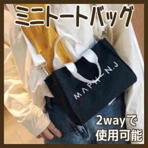 トートバッグ ミニ 小さめ ブラック 黒 バック サブバック シンプル 韓国ファッション