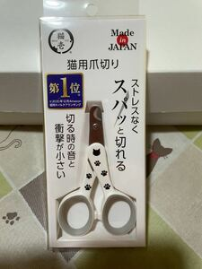 猫壱 ストレスなくスパッと切れる猫用爪切り