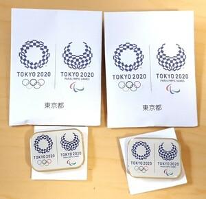 東京2020オリンピックパラリンピック★エンブレム ピンバッジ ピンズ ピンバッチ2個セット★非売品★TOKYO 2020TMG★