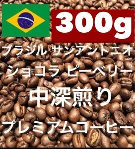 中深煎り ブラジル ショコラ ピーベリー 300g 注文後焙煎します ※即購入可