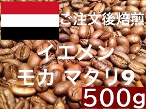 イエメン モカマタリ 9 500g ご注文後焙煎します ※即購入可