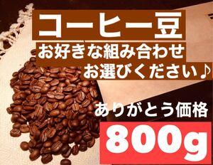 コーヒー豆 800g (お好きな組み合わせ選んでください) ※即購入可
