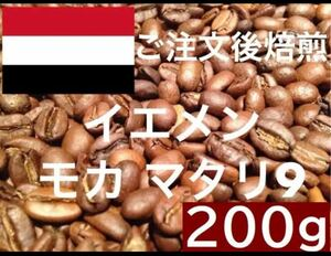 イエメン モカマタリ 9 200g ご注文後焙煎します ※即購入可