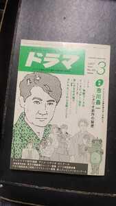月刊ドラマ 1987年3月号 市川森一 特集 快獣ブースカ ほか テレビドラマ 映画 演劇 シナリオ コメットさん