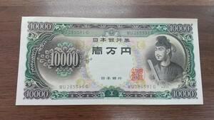 聖徳太子 MU285591G 1万円札 10000円札 旧紙幣 日本銀行券 古紙幣 古銭 同梱可