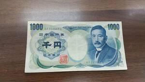 夏目漱石 1000円札 財務省印刷局製造 RF350569G 旧紙幣 旧札 古銭 日本銀行券 年代物 同梱可