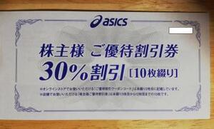 【送料込/最新/即決】アシックス asics 株主優待 30% 割引券 10枚+オンラインストアクーポン一式④ 有効期限:2022年3月31日
