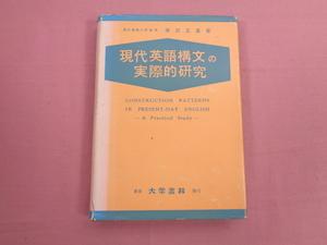 ★希少! 『 現代英語構文の実際的研究 』 原沢正喜 大学書林