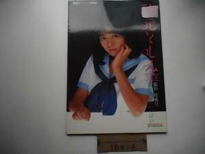 秋元ともみ写真集青空に星いっぱい 1998、秋元ともみ (著) _bj
