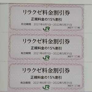 JR東日本株主優待◆リラクゼ料金割引券3枚◆2022年5月31日まで◆送料63円