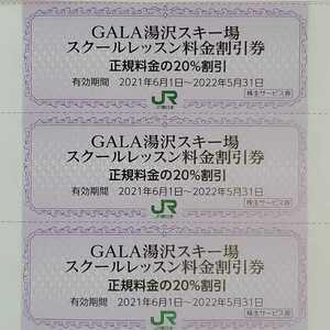 JR東日本株主優待◆GALA湯沢スキー場スクールレッスン料金割引券3枚◆2022/5/31まで◆送料63円