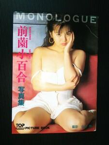 /写真集/前園小百合「MONOLOGUE」セクシー写真集 桜桃書房 文庫写真集