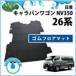 日産 NV350 キャラバンワゴン E26 ゴムフロアマット 10人乗り DX用 社外新品 ラバーマット ゴムマット フロアカーペット 自動車マット