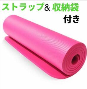 ヨガマット エクササイズマット ストラップ & 収納袋付き トレーニングマット ピラティス ピンク 4色から  滑り止め
