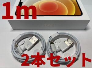 ライトニングケーブル iPhone Apple 純正品質 充電器 充電ケーブル iPad